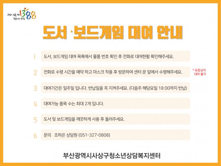 도서, 보드게임 대여 안내사항(수정3)