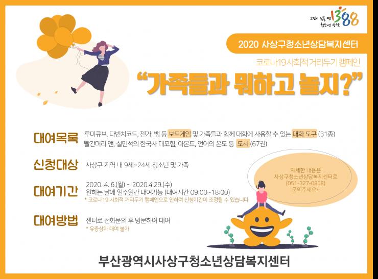 도서, 보드게임 대여 홍보 (수정2)