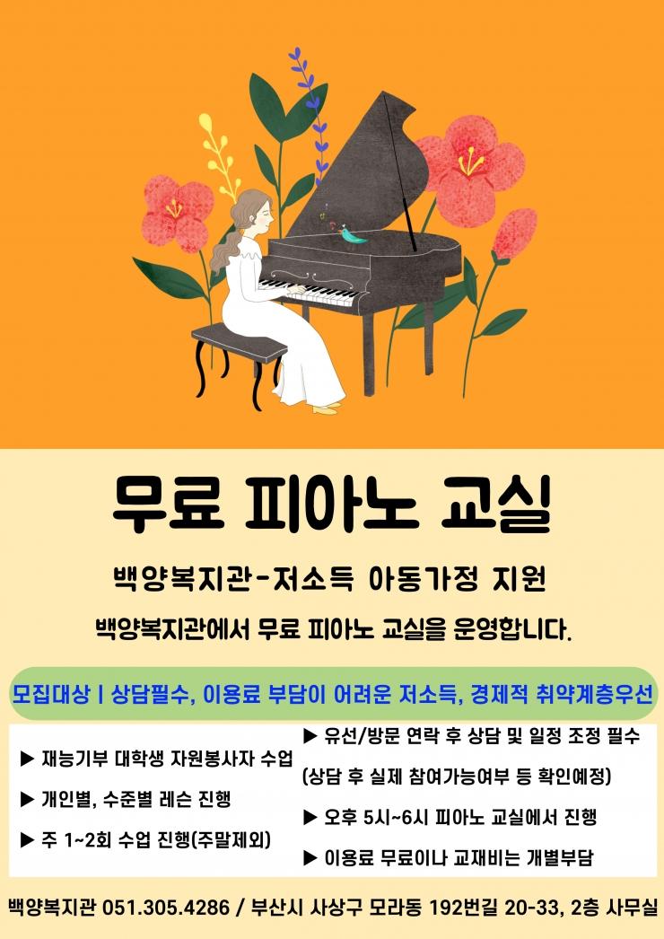 저소득 아동가정 지원-무료 피아노 교실 홍보지