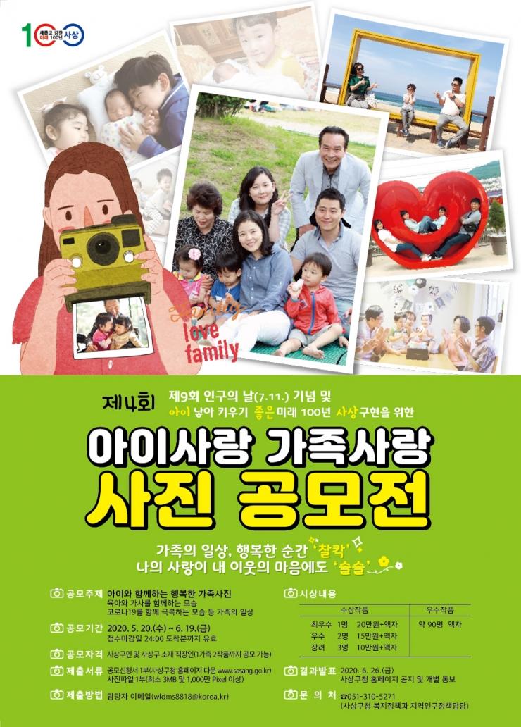 제4회『아이사랑 가족사랑 사진 공모전』포스터