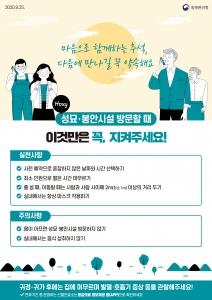 20200925_추석연휴생활방역수칙 - 복사본_3