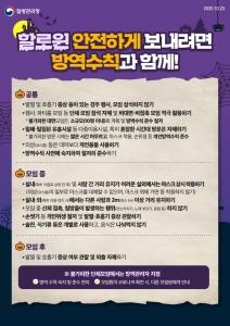 20201023_KDCA_할로윈방역수칙 포스터
