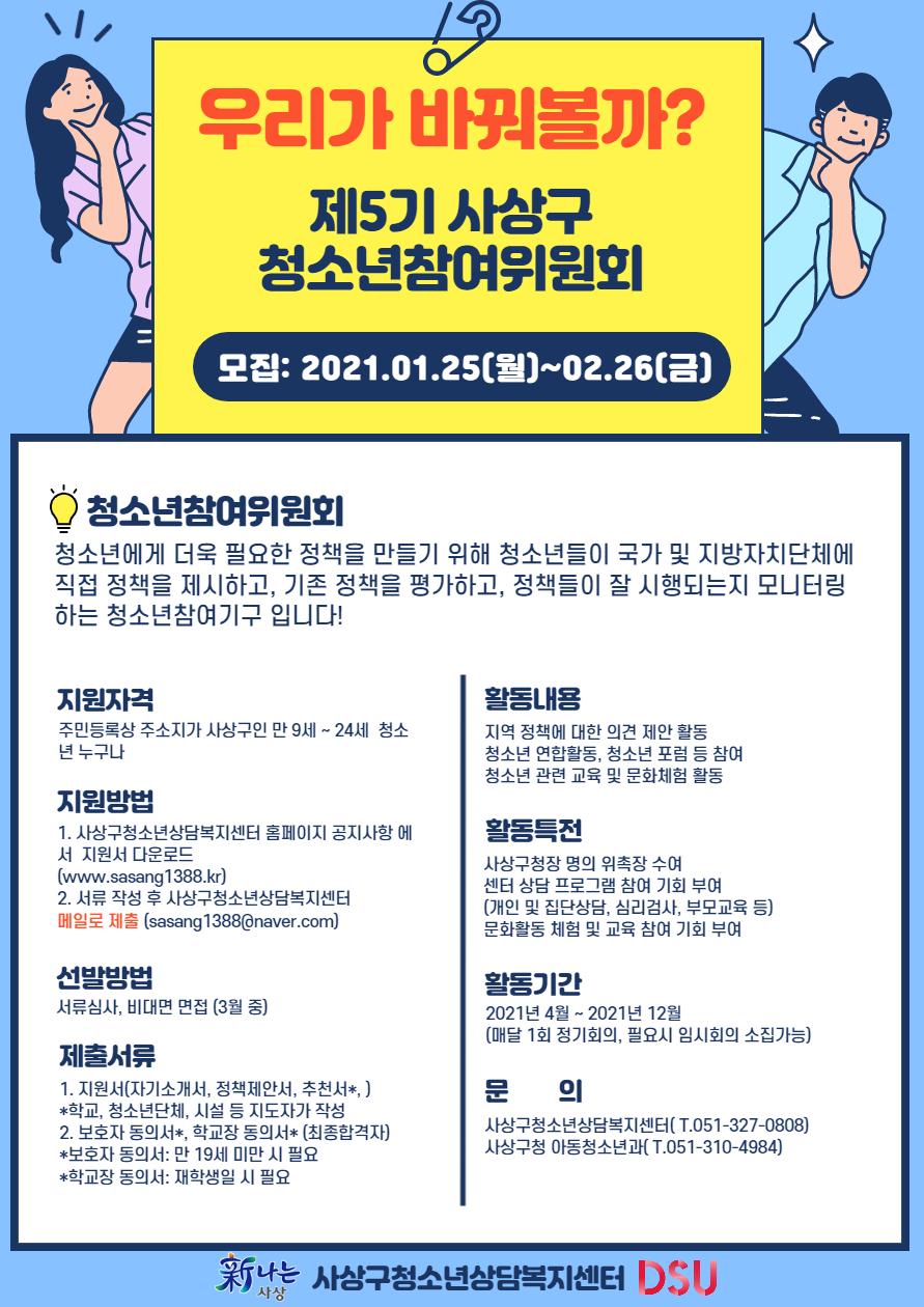 제5기 사상구청소년참여위원회 모집
